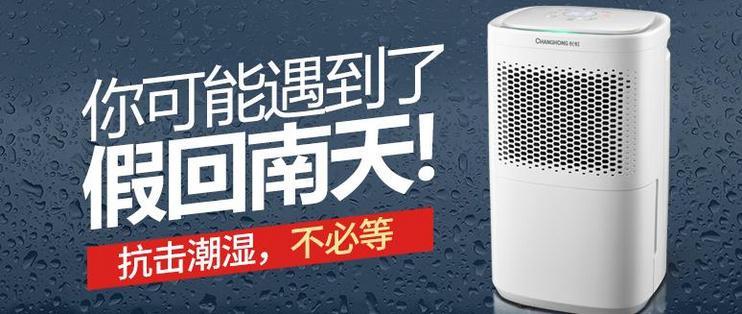 拿什么拯救你,广州的回南天:CHANGHONG 长虹 CH18-Y2CR2 除湿机 使用拆解