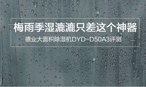 湿漉漉的梅雨季节只差这个神器,德业大面积除湿机DYD-D50A3评测